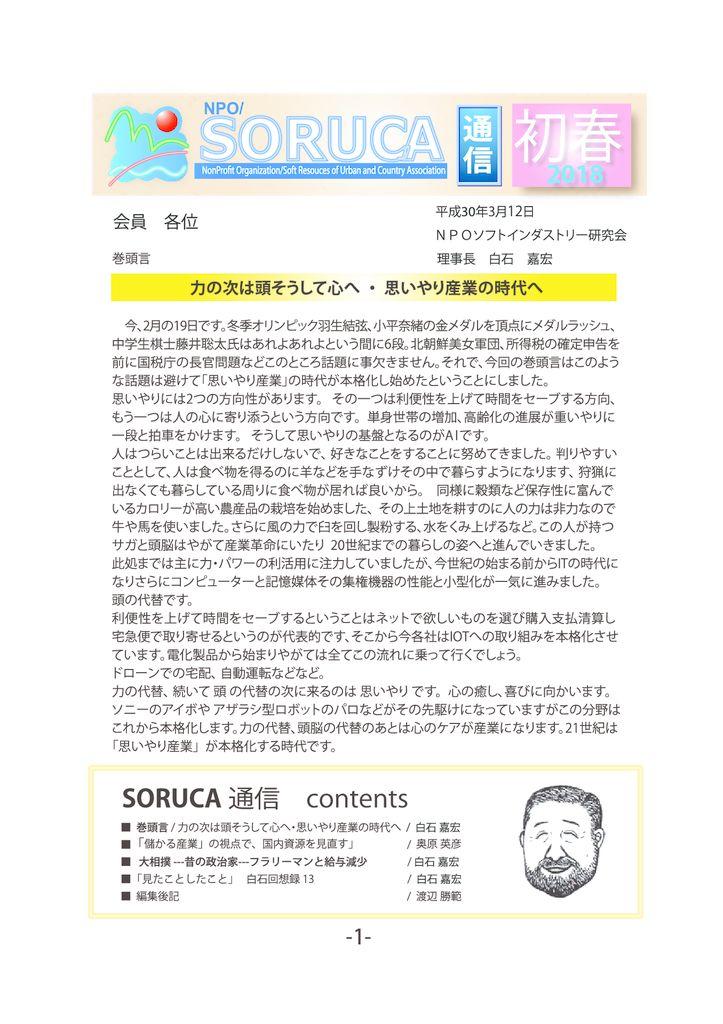 ソルカ会報2018-3-12のサムネイル