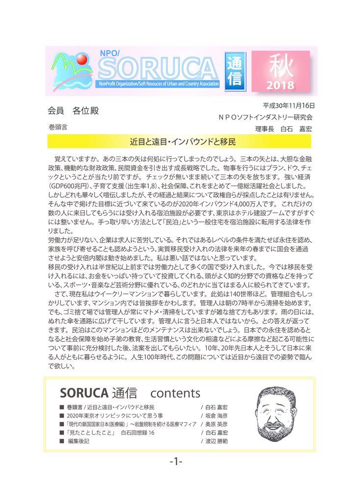 SORUCA会報18-11-16 (3)のサムネイル