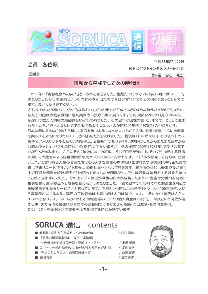 SORUCA会報2019-2 最終のサムネイル